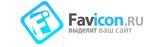 бесплатные иконки, скачать иконки, бесплатные иконки для сайта, сделать иконку на favicon