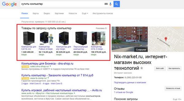 Виды привлечения трафика реклама товаров в Google