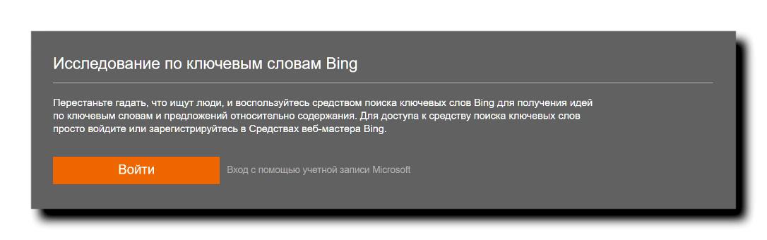 Сервис подбора поисковых запросов поисковика Bing