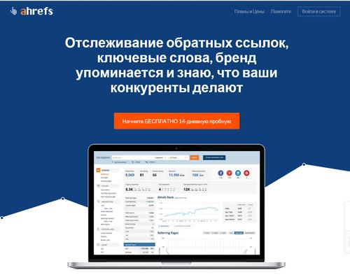 Ahrefs.com подбор поисковых запросов