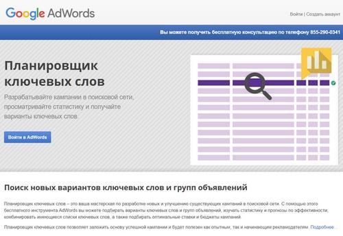 бесплатный сервис подсказки ключевых слов Google AdWords